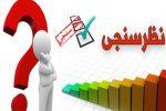 چند درصد مردم خاوران از عملکرد شورای شهر رضایت دارند؟