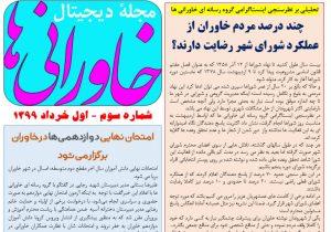 سومین شماره مجله دیجیتال خاورانی ها منتشر شد
