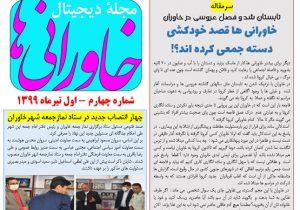 چهارمین شماره مجله دیجیتال خاورانی ها منتشر شد