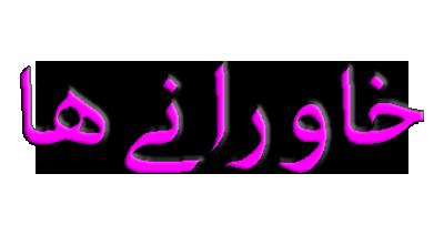 پایگاه خبری تحلیلی خاورانی ها