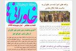 هفتمین شماره مجله دیجیتال خاورانی ها منتشر شد