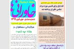 هشتمین شماره مجله دیجیتال خاورانی ها منتشر شد