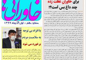 نهمین شماره مجله دیجیتال خاورانی ها منتشر شد